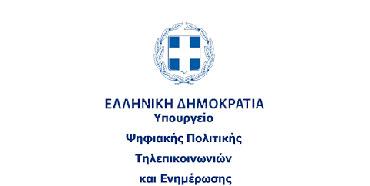 Υπουργείο Ψηφιακής Πολιτικής